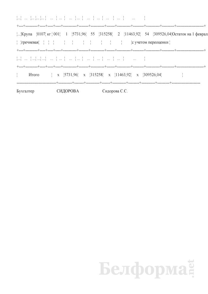 Оборотная ведомость по материальным запасам (Форма М-44) (Образец заполнения). Страница 2