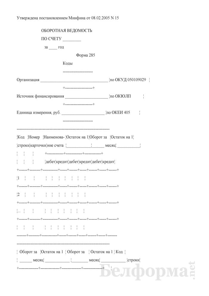 Оборотная ведомость по счету. Форма № 285. Страница 1