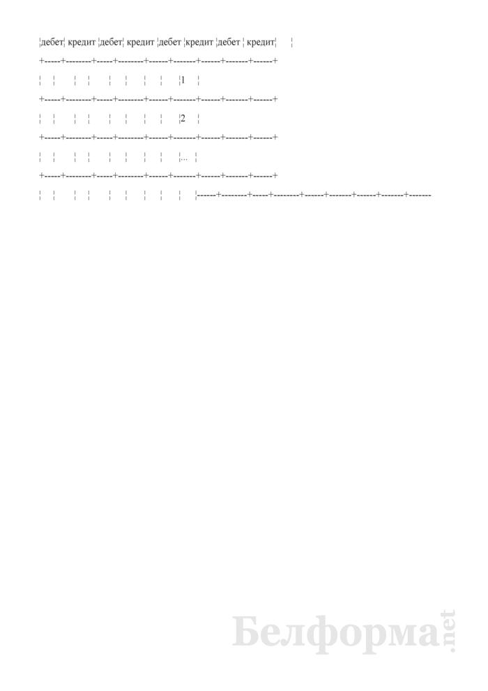 Оборотная ведомость по счету. Форма № 285. Страница 2
