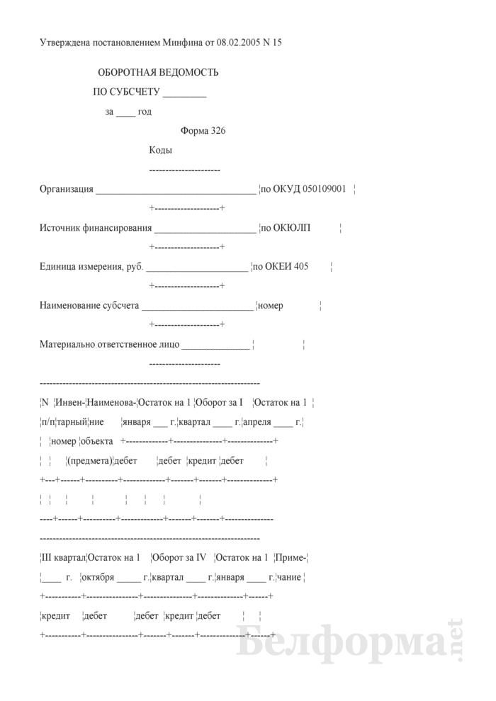 Оборотная ведомость по субсчету. Форма № 326. Страница 1
