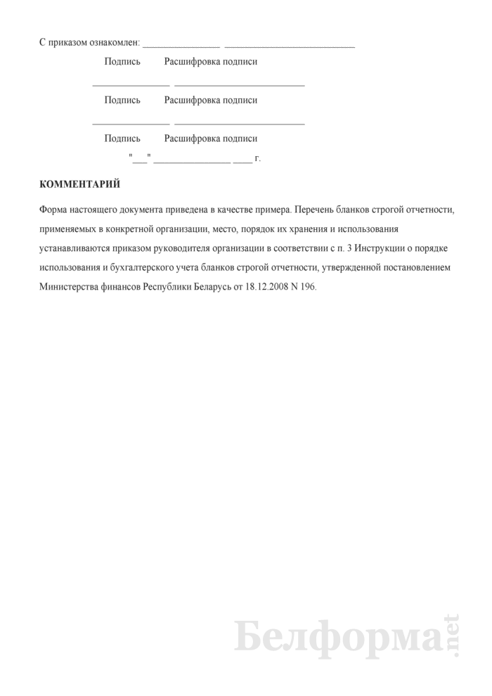 Образец приказа об установлении перечня документов, относящихся к бланкам строгой отчетности. Страница 2