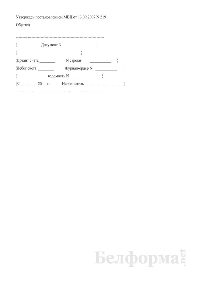 Образец штампа, используемого при ведении записей в журналах-ордерах и ведомостях. Страница 1