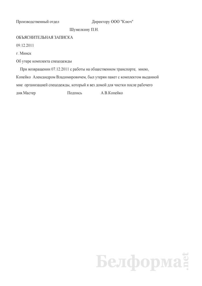 Объяснительная записка работника о причинении ущерба (Образец заполнения). Страница 1