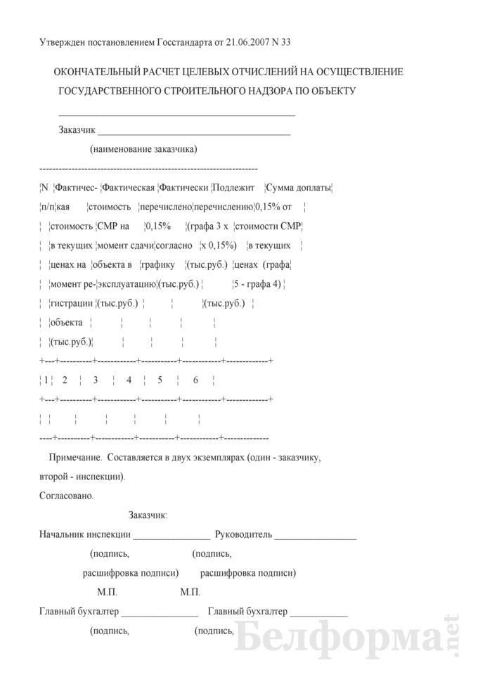 Окончательный расчет целевых отчислений на осуществление государственного строительного надзора по объекту. Страница 1