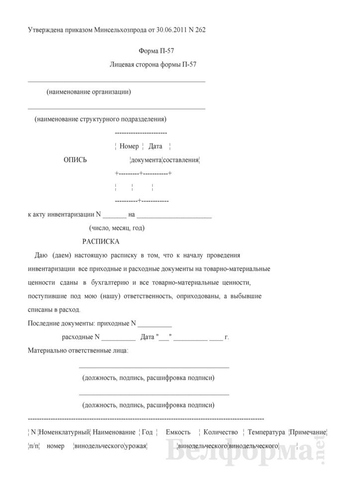 Опись (Форма П-57). Страница 1