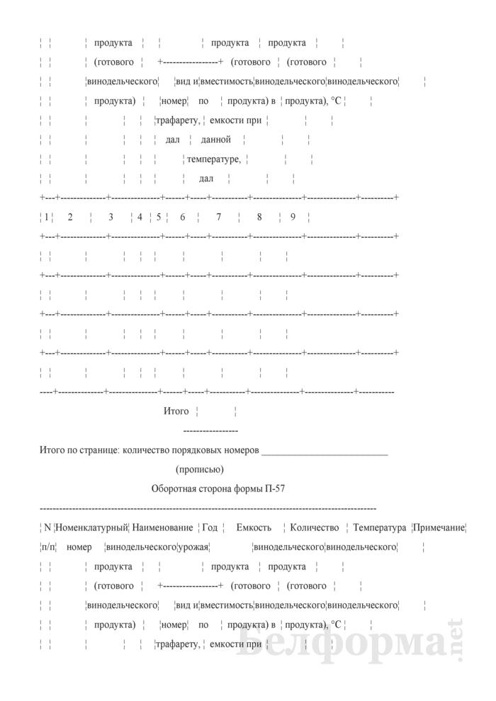 Опись (Форма П-57). Страница 2