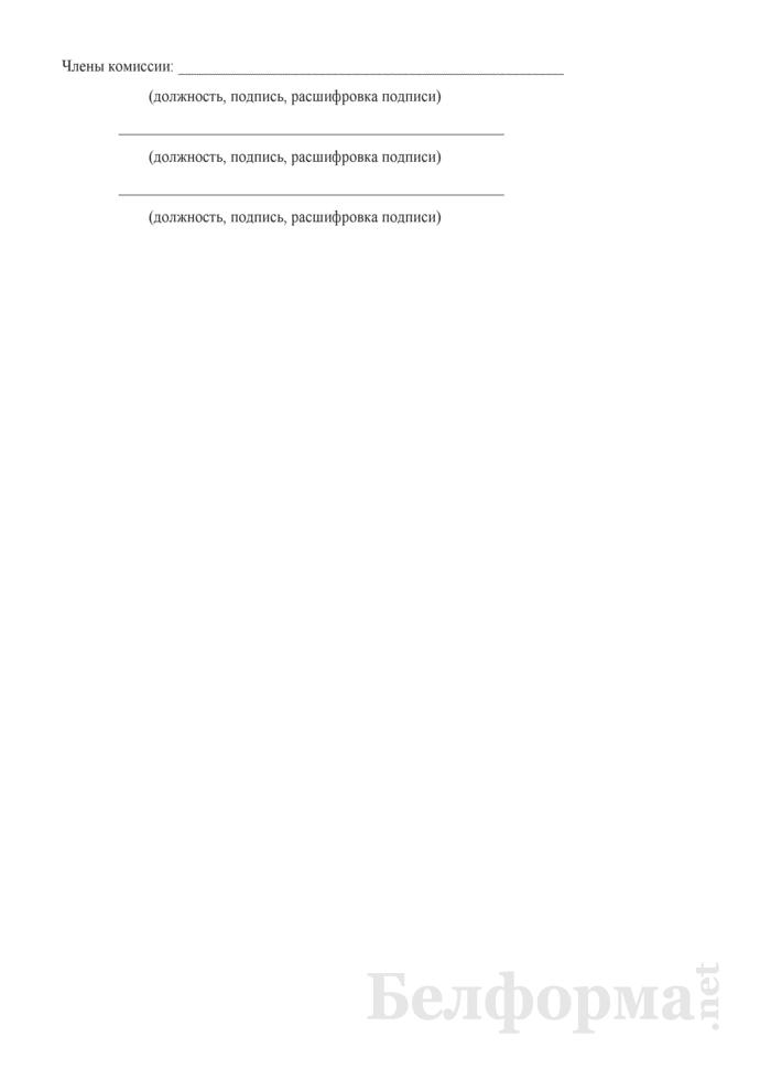 Опись (Форма П-57). Страница 4