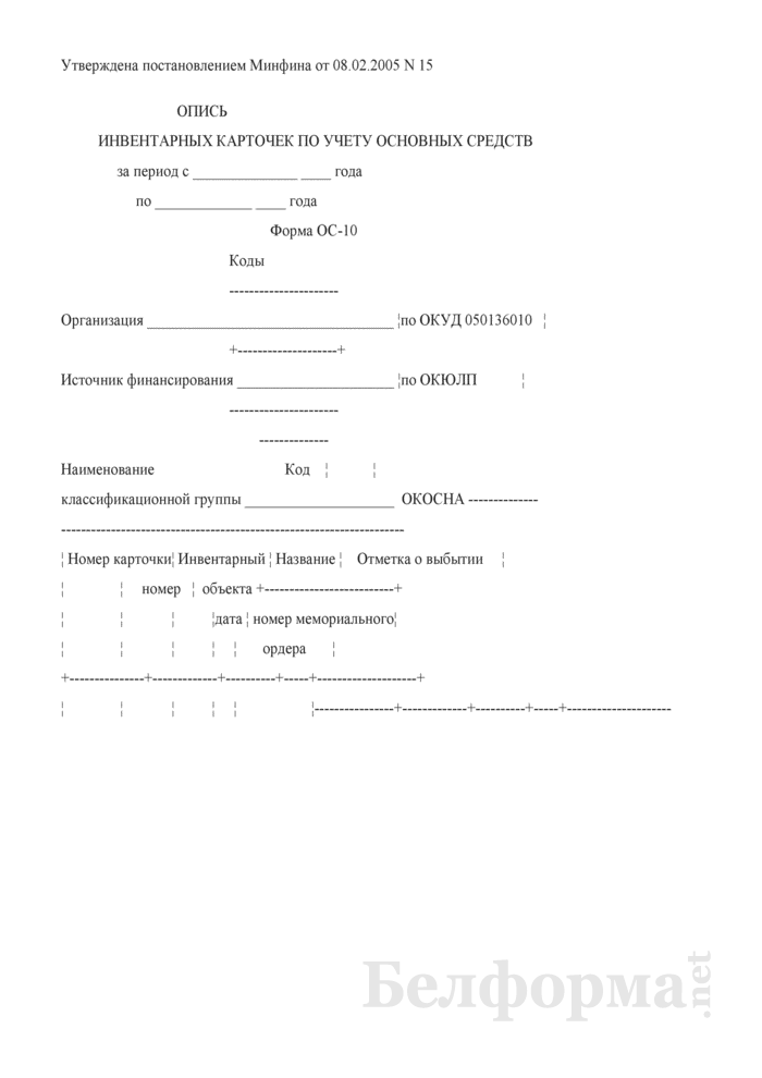 Опись инвентарных карточек по учету основных средств. Форма № ОС-10. Страница 1