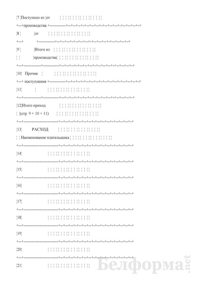 Отчет экспедиции (Форма № П-22 (хлеб)). Страница 2