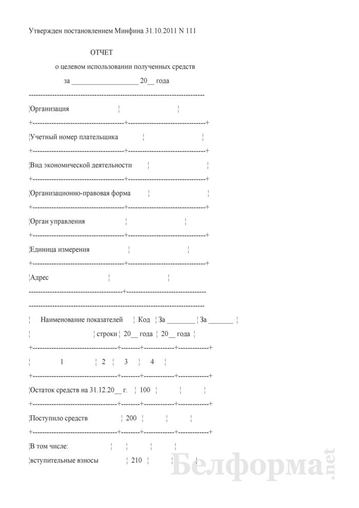 Отчет о целевом использовании полученных средств (форма 6) (для организаций системы Минсельхозпрода). Страница 1