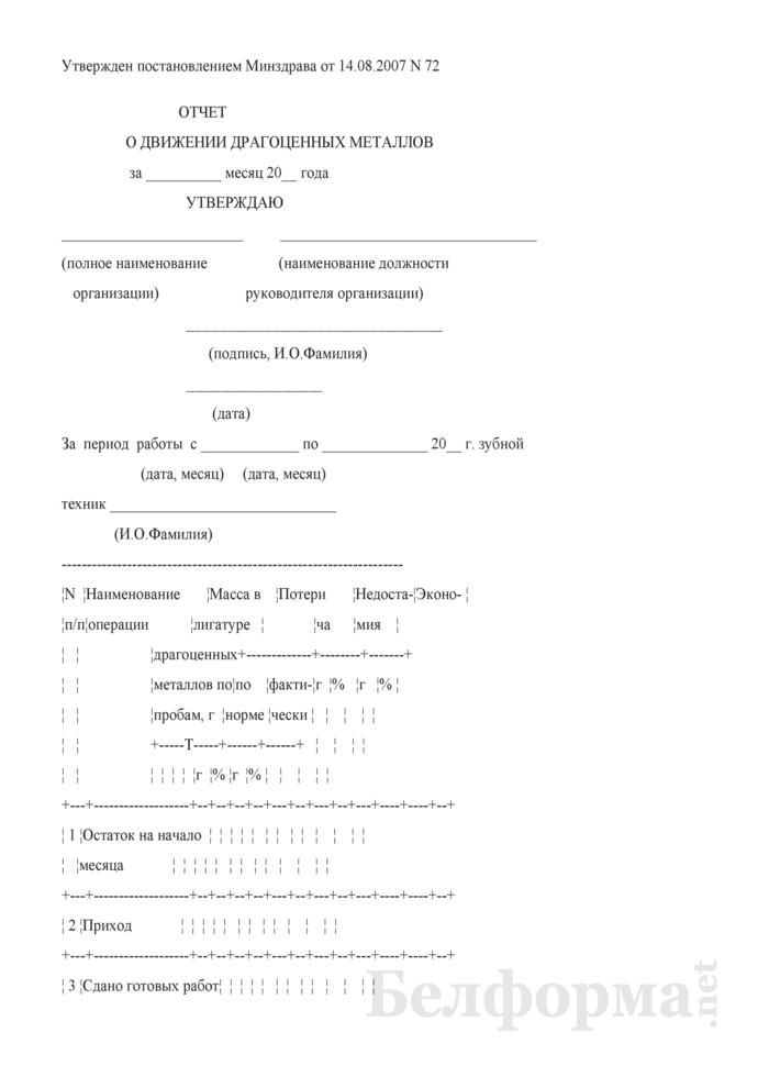 Отчет о движении драгоценных металлов. Страница 1