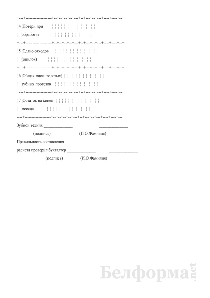 Отчет о движении драгоценных металлов. Страница 2