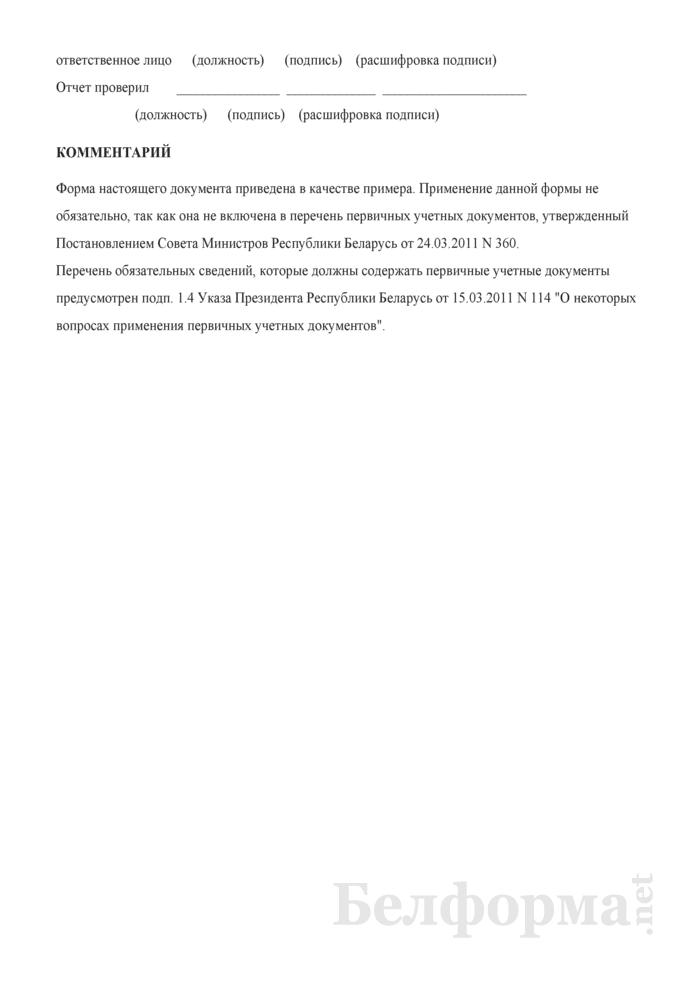 Отчет о движении горюче-смазочных материалов. Страница 2