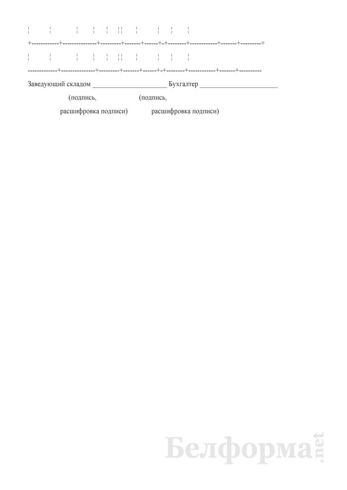 Отчет о движении готовой продукции на складе (Форма П-38 (вино)). Страница 2