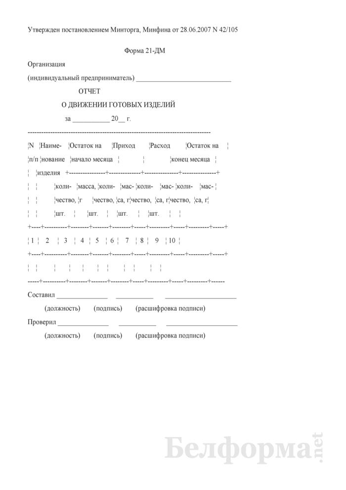 Отчет о движении готовых изделий. Форма № 21-ДМ. Страница 1