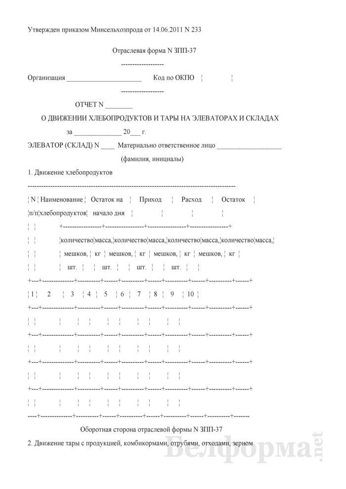 Отчет о движении хлебопродуктов и тары на элеваторах и складах (Форма № ЗПП-37). Страница 1