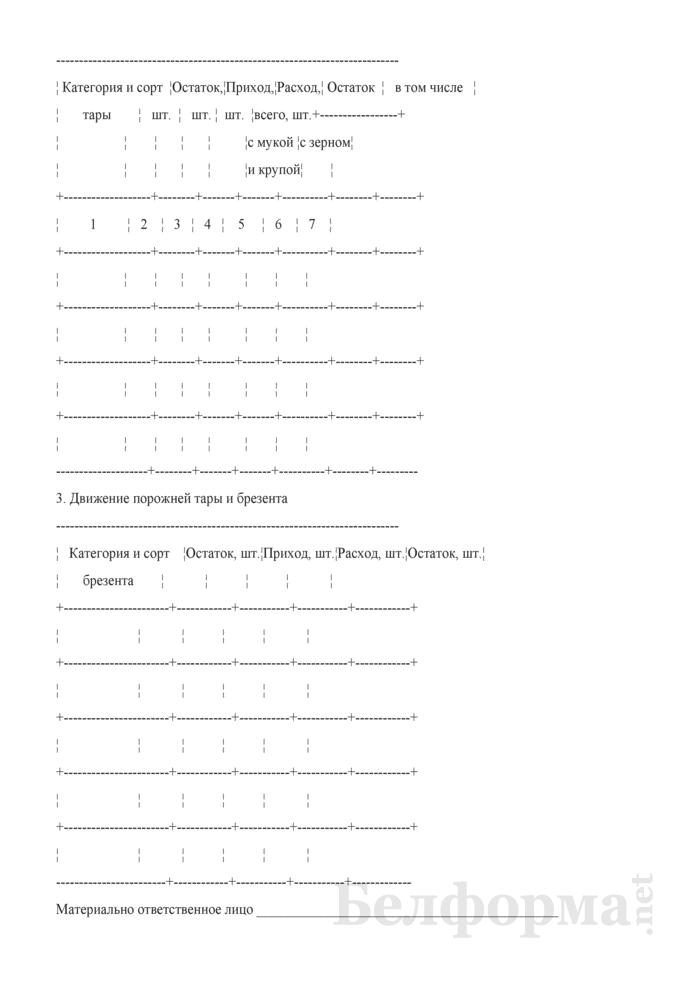 Отчет о движении хлебопродуктов и тары на элеваторах и складах (Форма № ЗПП-37). Страница 2