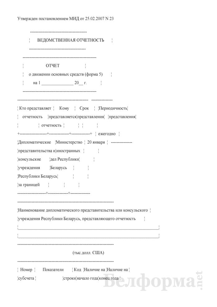 Отчет о движении основных средств. Форма № 5 (ежегодная). Страница 1
