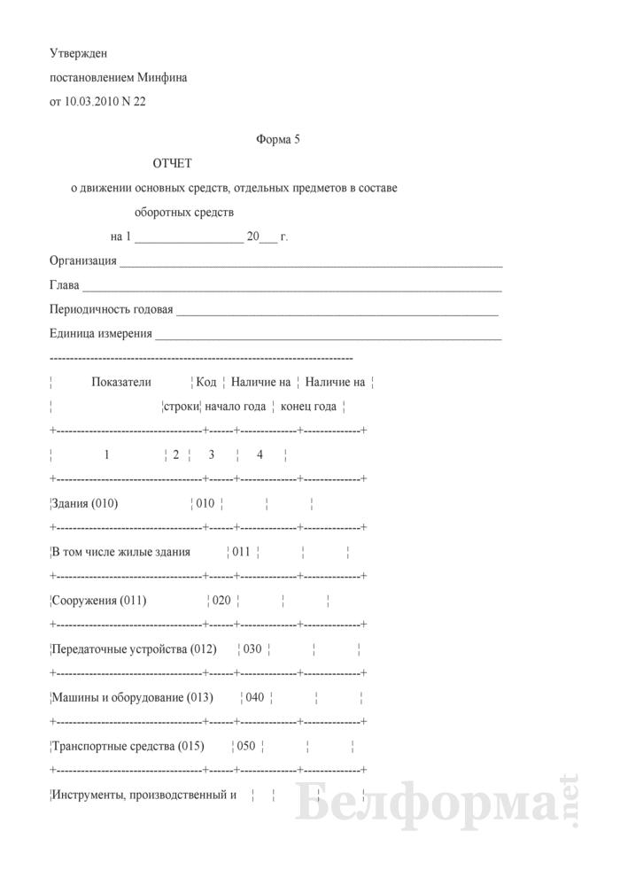 Отчет о движении основных средств, отдельных предметов в составе оборотных средств (Форма 5). Страница 1