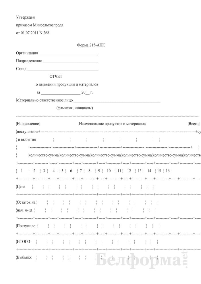 Отчет о движении продукции и материалов (Форма 215-АПК). Страница 1