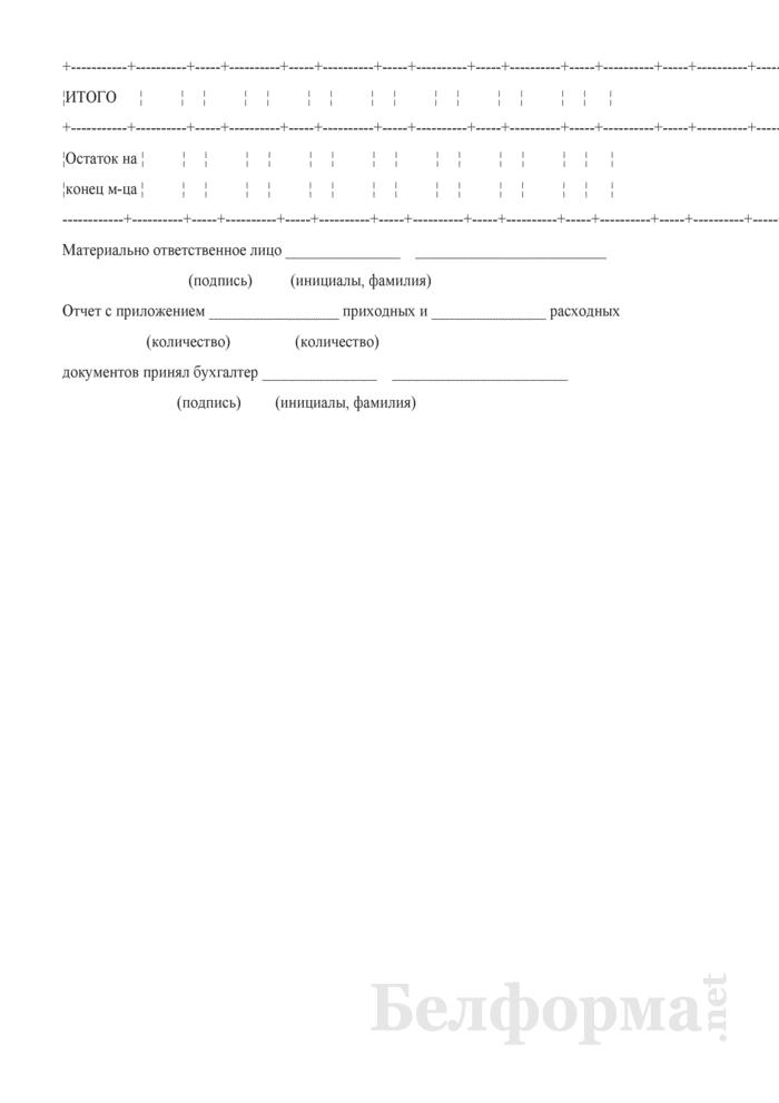 Отчет о движении продукции и материалов (Форма 215-АПК). Страница 2