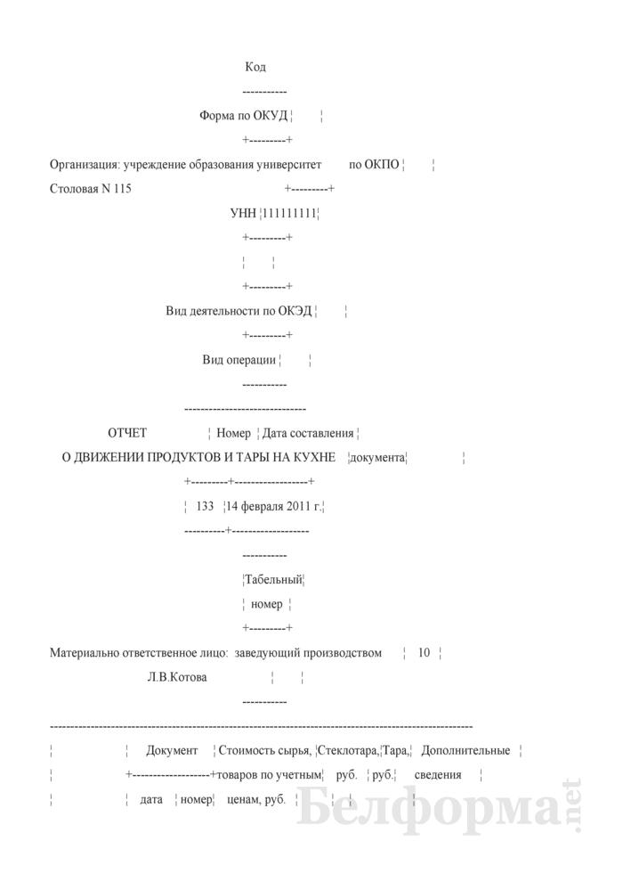 Отчет о движении продуктов и тары на кухне (Образец заполнения). Страница 1