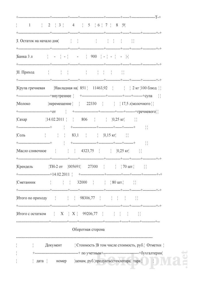 Отчет о движении продуктов и тары на кухне (Образец заполнения). Страница 2
