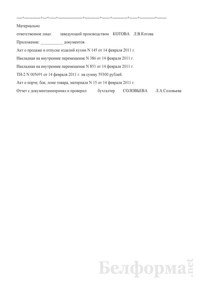 Отчет о движении продуктов и тары на кухне (Образец заполнения). Страница 4