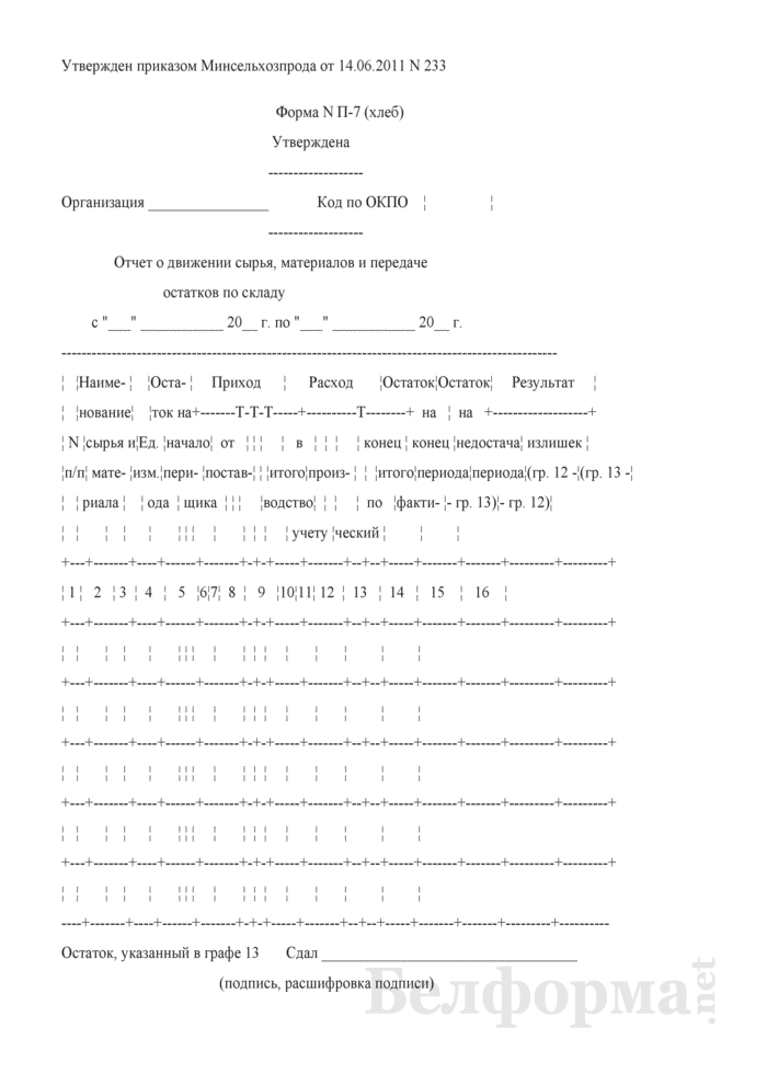 Отчет о движении сырья, материалов и передаче остатков по складу (Форма № П-7 (хлеб)). Страница 1