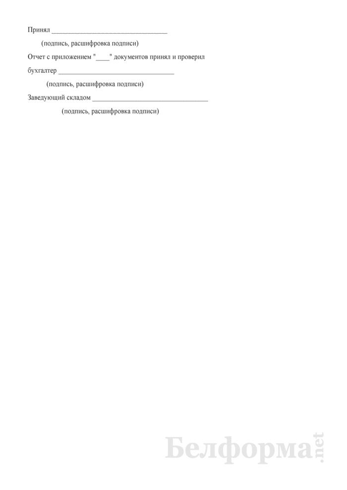 Отчет о движении сырья, материалов и передаче остатков по складу (Форма № П-7 (хлеб)). Страница 2