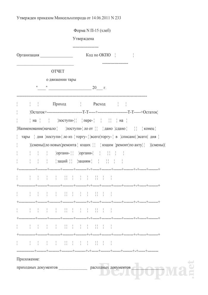 Отчет о движении тары (Форма № П-15 (хлеб)). Страница 1