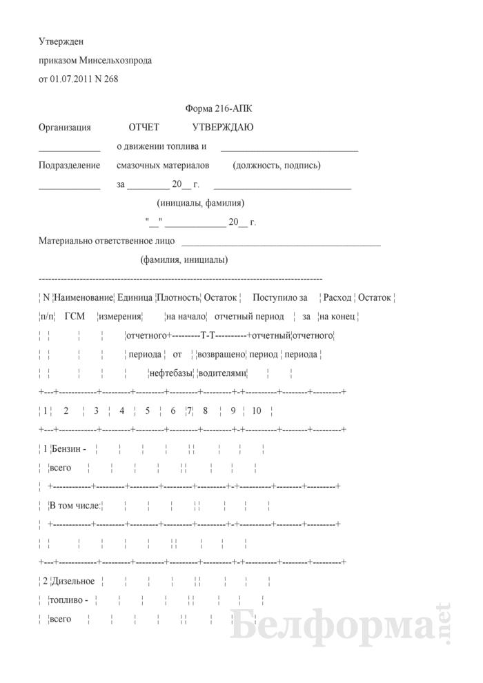 Отчет о движении топлива и смазочных материалов (Форма 216-АПК). Страница 1