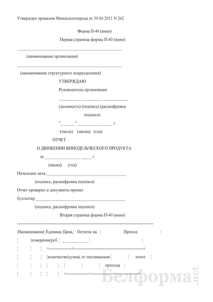 Отчет о движении винодельческого продукта (Форма П-40 (вино)). Страница 1