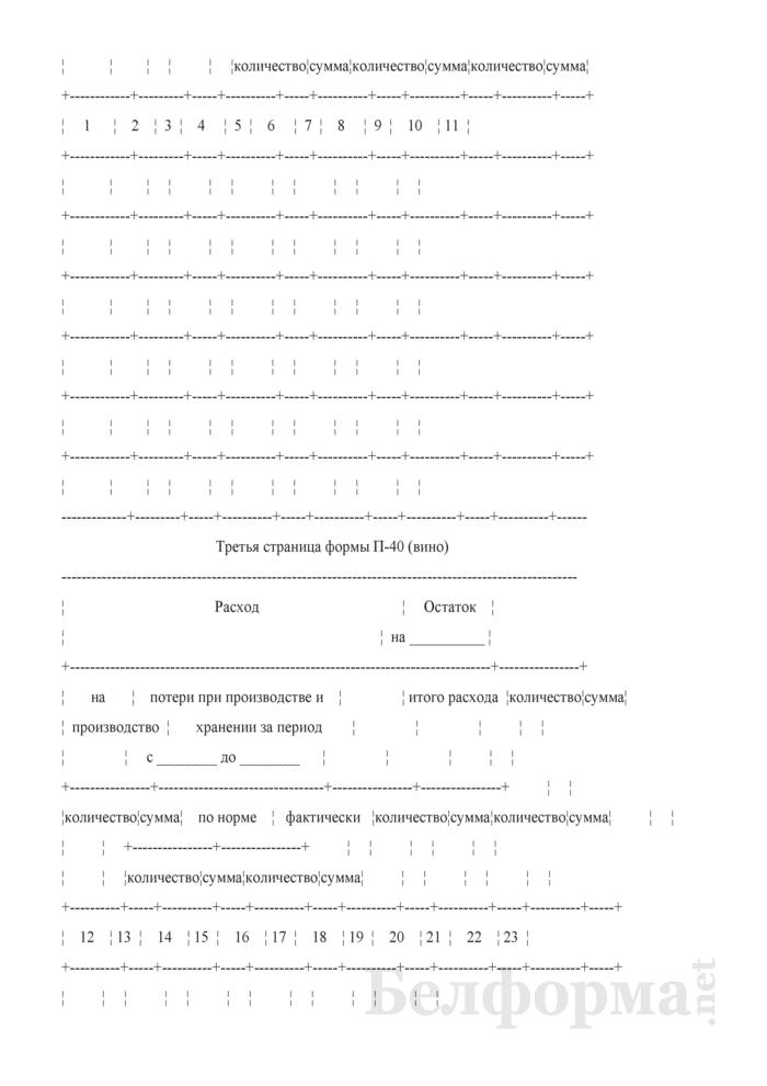 Отчет о движении винодельческого продукта (Форма П-40 (вино)). Страница 2