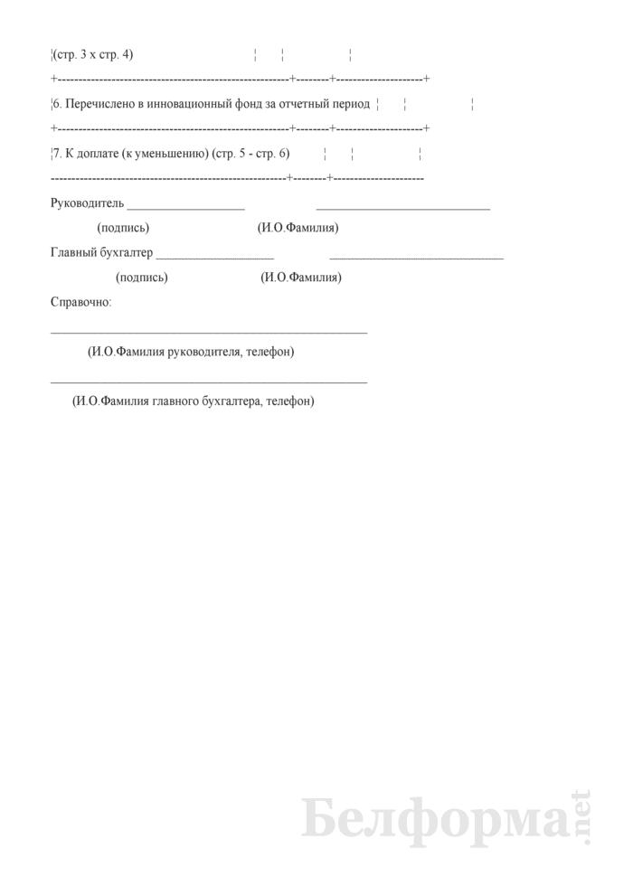 Отчет о начислении средств в инновационный фонд Министерства торговли Республики Беларусь. Страница 2