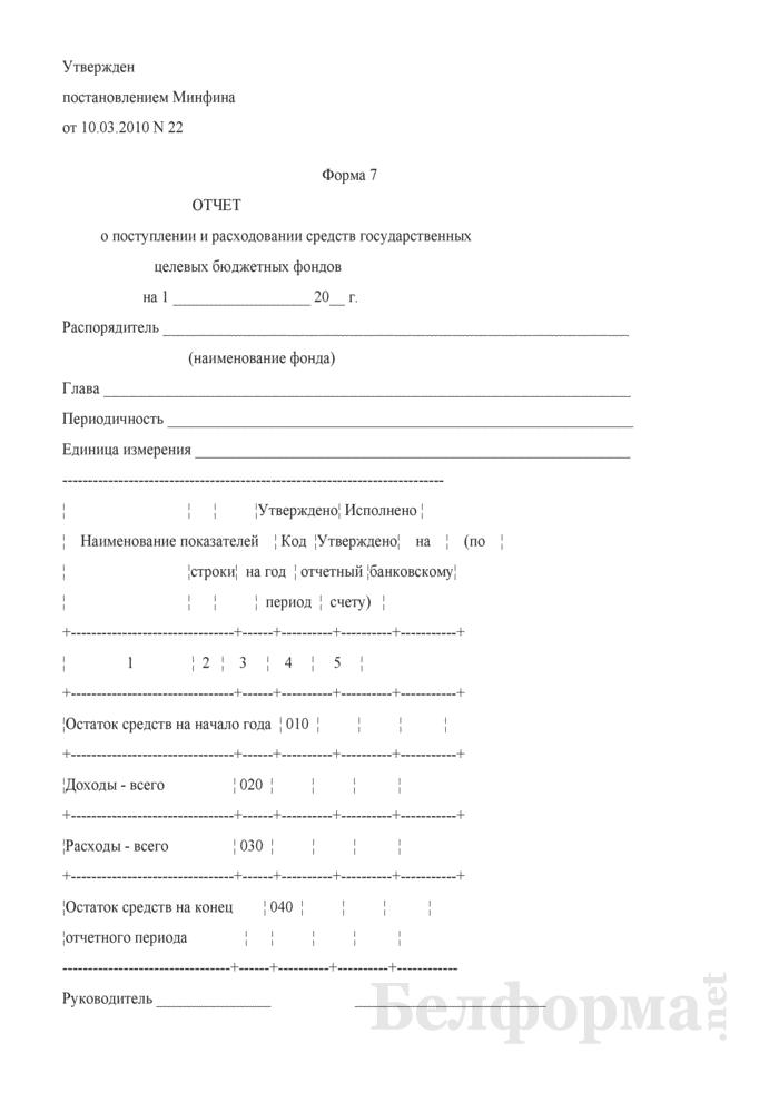 Отчет о поступлении и расходовании средств государственных целевых бюджетных фондов (Форма 7). Страница 1