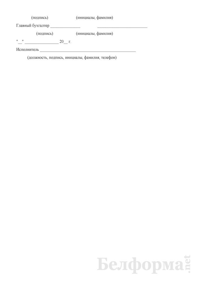 Отчет о поступлении и расходовании средств государственных целевых бюджетных фондов (Форма 7). Страница 2
