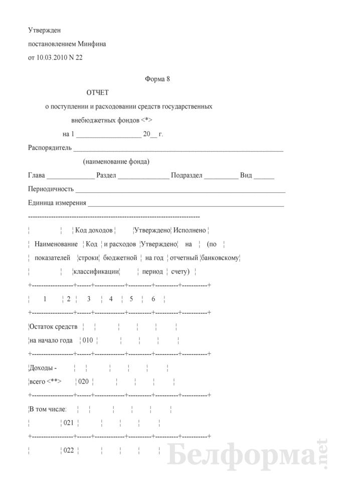Отчет о поступлении и расходовании средств государственных внебюджетных фондов (Форма 8). Страница 1