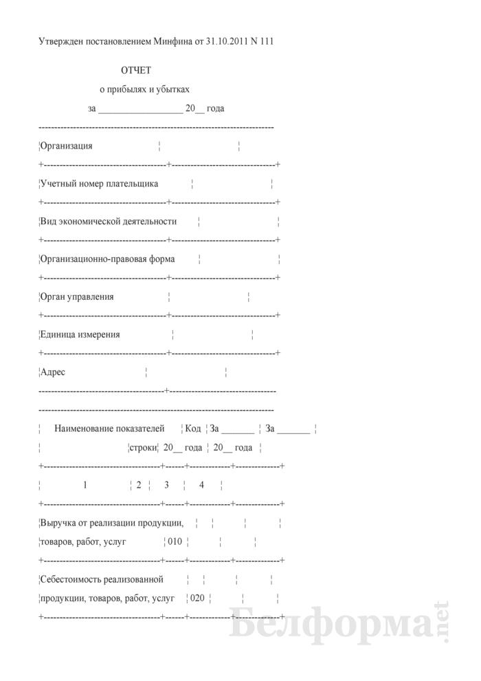 Отчет о прибылях и убытках. Страница 1