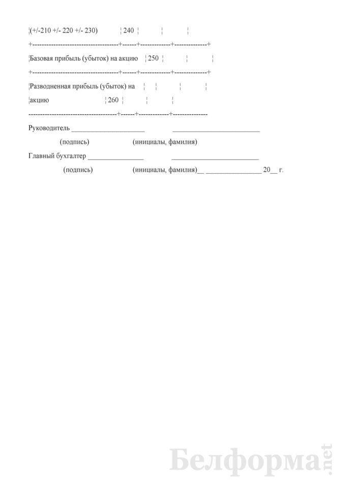 Отчет о прибылях и убытках. Страница 5