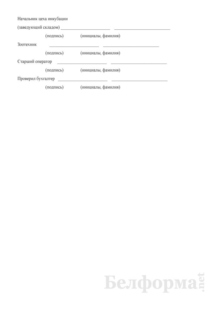 Отчет о процессах инкубации (Форма 310-АПК). Страница 2