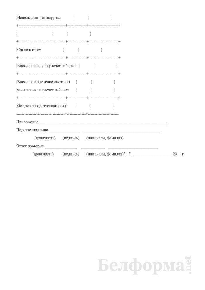 Отчет о продаже сельскохозяйственной продукции (Форма 424-АПК). Страница 2
