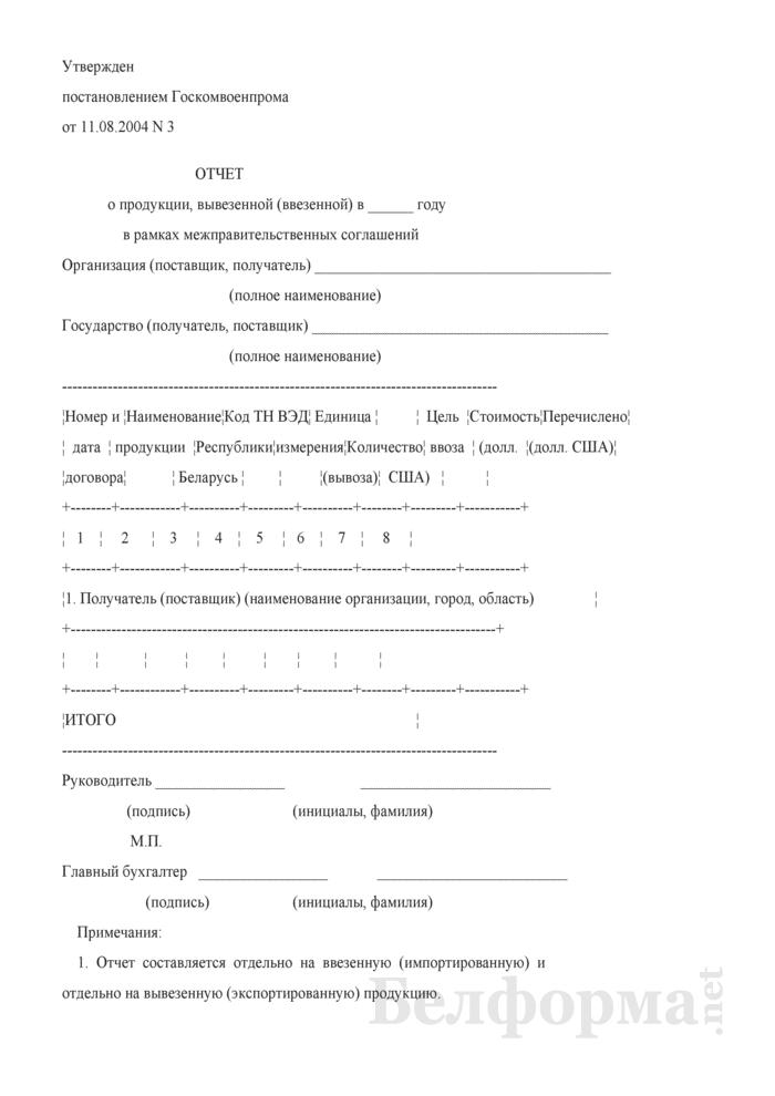 Отчет о продукции, ввезенной (вывезенной) в рамках межправительственных соглашений. Страница 1
