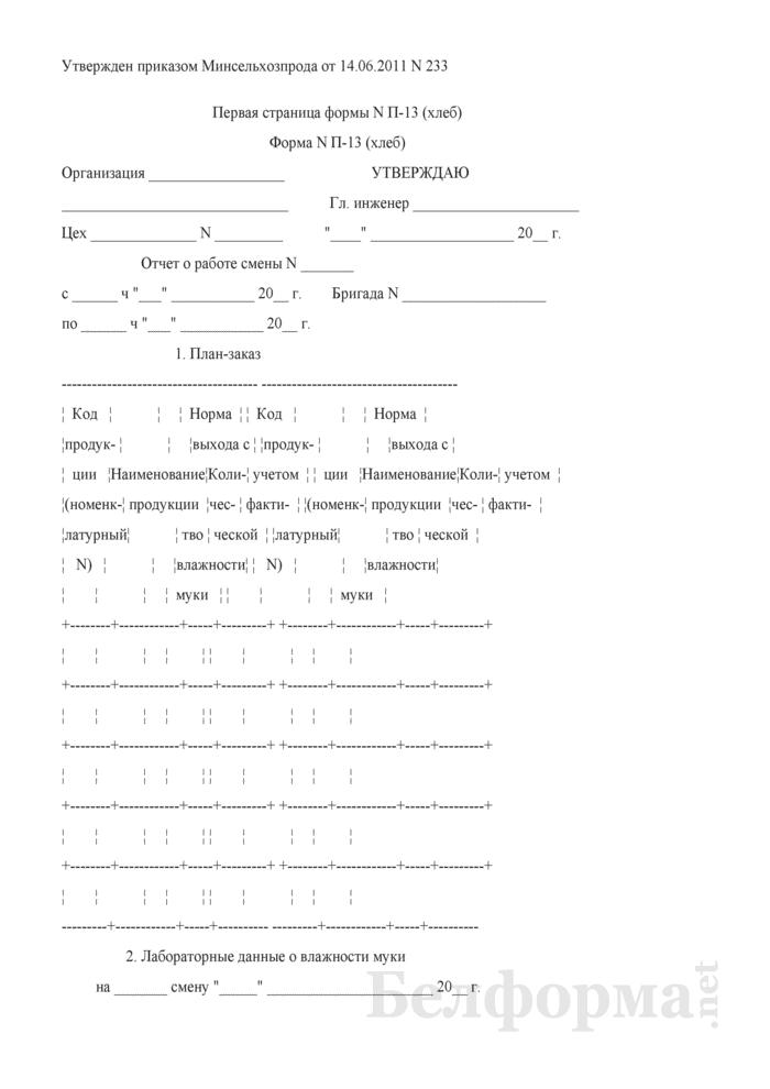 Отчет о работе смены (Форма № П-13 (хлеб)). Страница 1