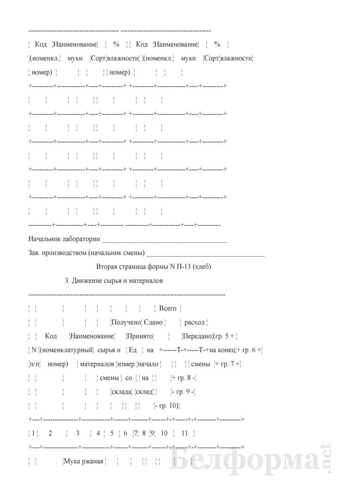 Отчет о работе смены (Форма № П-13 (хлеб)). Страница 2