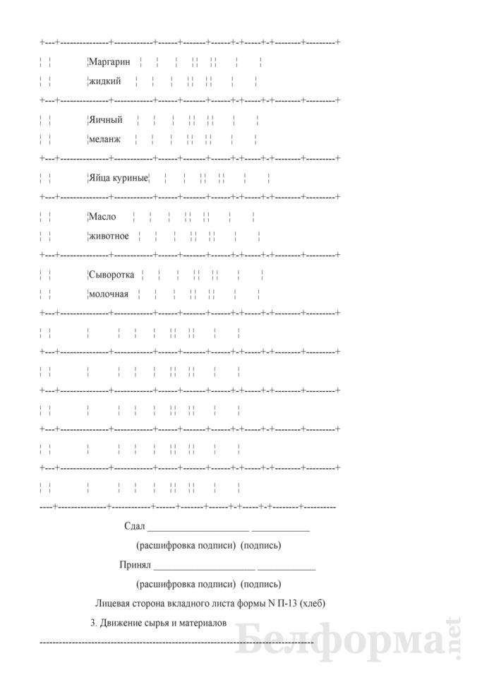 Отчет о работе смены (Форма № П-13 (хлеб)). Страница 4