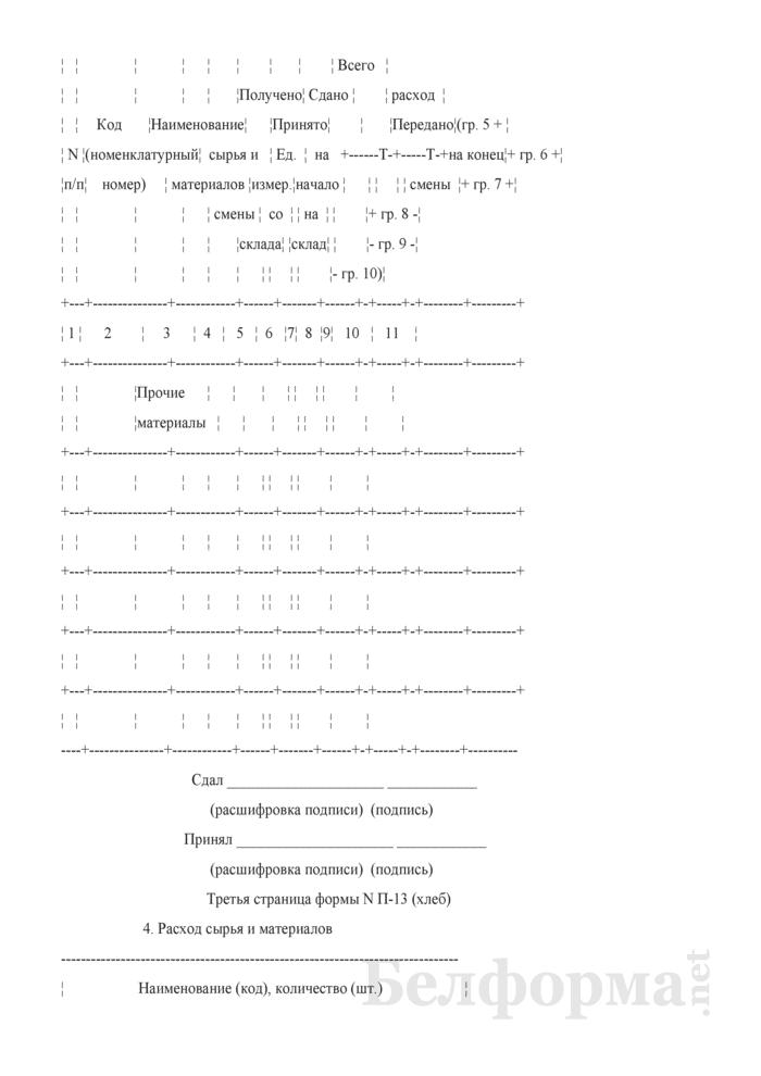 Отчет о работе смены (Форма № П-13 (хлеб)). Страница 6
