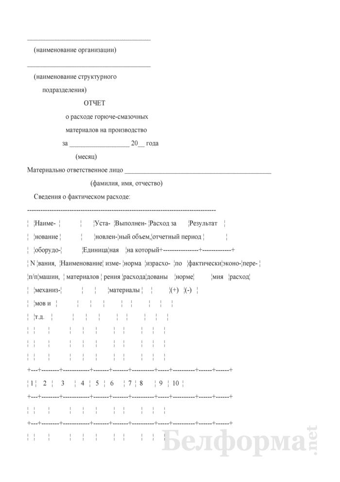 Отчет о расходе горюче-смазочных материалов на производство. Страница 1