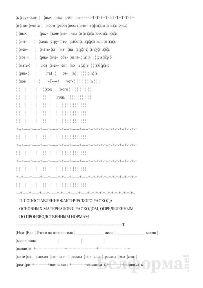 Отчет о расходе основных материалов в строительстве в сопоставлении с расходом, определенным по производственным нормам. Форма № М-29. Страница 2