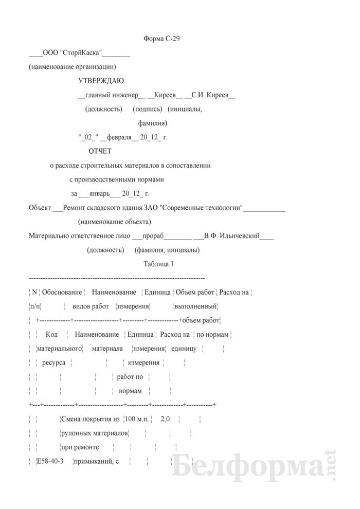Отчет о расходе строительных материалов в сопоставлении с производственными нормами. Форма С-29 (Образец заполнения). Страница 1